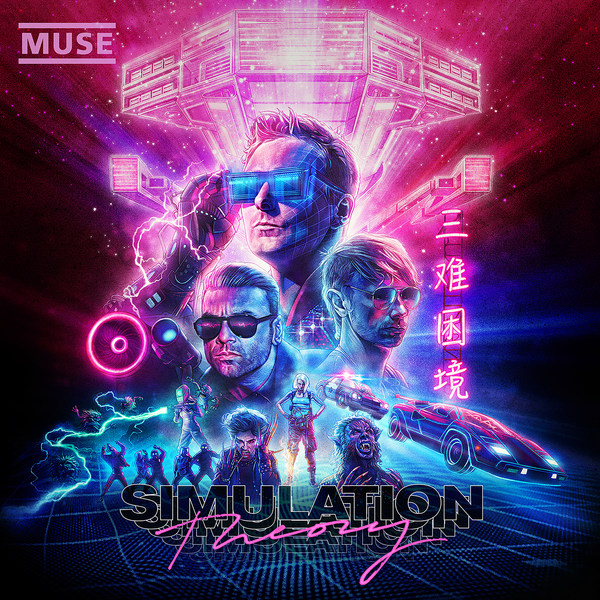 Группа Muse выпустила альбом Simulation Theory